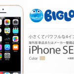 BIGLOBE SIMでiPhone SEを取り扱い開始。本体価格と月額料金について