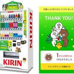 LINE「Tappiness(タピネス)」キリン自販機でポイントを貯めてドリンクが無料で貰える