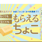 無料で貰える今度のauチョコはホワイトチョコだ!最大1万円分のクーポン付(新規・MNP用)