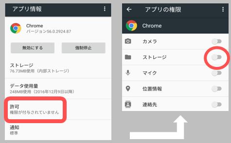 Chrome上の画像が保存できない時の対処方法 Androidアプリのアクセス