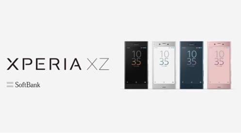 ソフトバンク、Xperia XZの月額料金を紹介。学割U18(MNP&新規契約)
