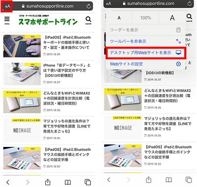 iOS14、iOS13でデスクトップ用WEBサイトを表示