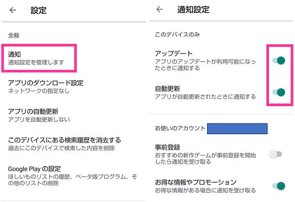 アプリのアップデートの通知設定