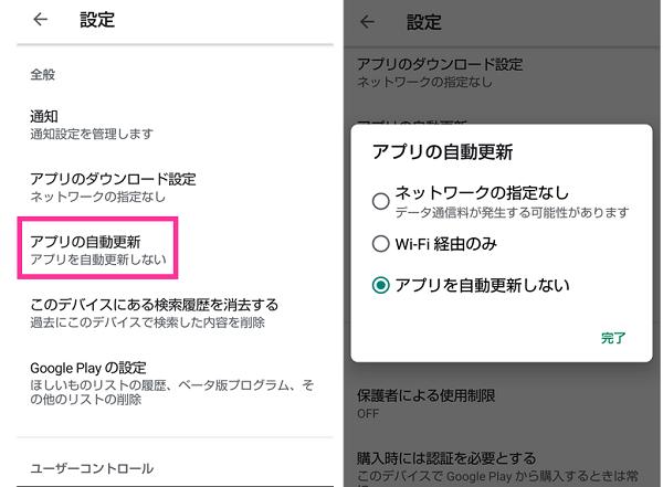 アプリの自動更新設定