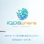 アイコスパックコード入力と応募のやり方とコインズについて。iQOSphereポイントプログラム