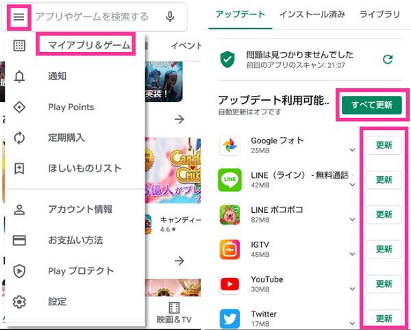 Playストアアプリの手動アップデート