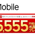 楽天モバイルWEB申し込み限定「楽天スーパーポイント5555円相当プレゼント」