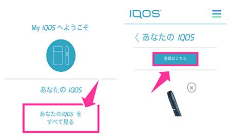 iqosデバイス製品登録する