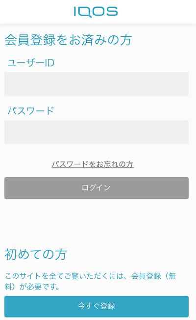 会員登録、ログイン画面