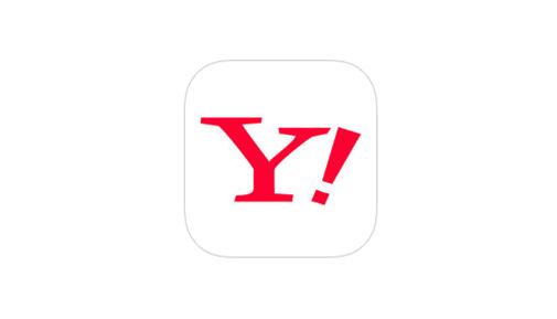 iPhone版YahooアプリのQRコードリーダー機能の使い方