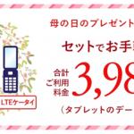 auケータイ利用者向けのタブレット専用プラン「タブレットプランcp(2GB・3年契約)」料金内訳と適用条件