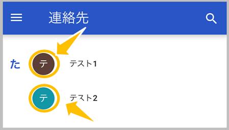 帳 google 連絡 スマホの電話帳データをGoogleアカウントと紐付け[今後の機種変更も乗り換えもラクラク]
