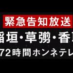 AbemaTV「72時間ホンネテレビ」放送いつ?見逃し配信はあるのか?録画できるのか?