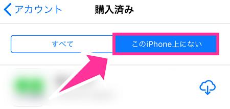 順番に試してみよう!アプリのダウンロードが停 …