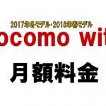 docomo with適用時の月額料金【2017冬-2018年春モデル】AQUOS sense SH-01K、MONO MO-01K、らくらくスマートフォン me F-03K