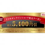 ドコモ「iPhone8 Plus」などで利用できる価格.com限定クーポン配布中(機種代金5400円引き)