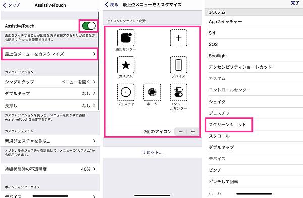 AssistiveTouchにスクリーンショットを追加