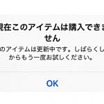 iPhone「現在このアイテムは購入できません。更新中」のエラーが繰り返し表示する時の対処方法