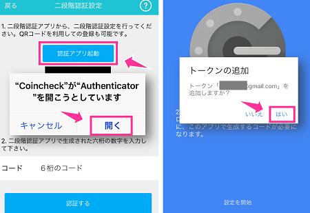 コイン チェック アプリ