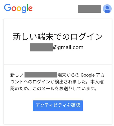 新しい デバイス から お客様 の アカウント へ の サイン イン が 検出 され まし た