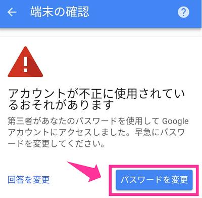 変更 され google し 使用 を た ください て パスワード 不正
