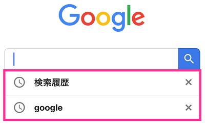 Google検索フォーム履歴