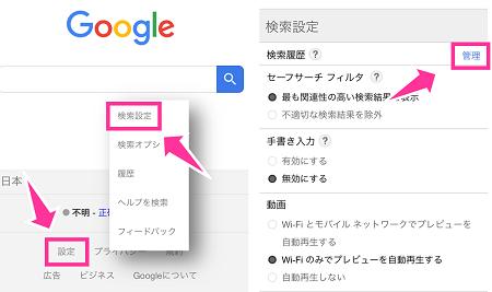 Googleの検索設定