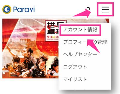 Paraviアカウント情報