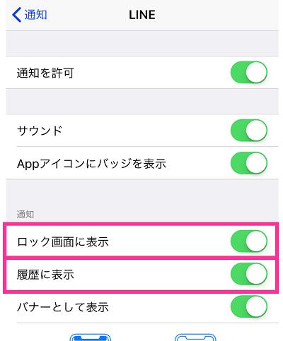 iPhoneの通知設定