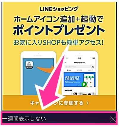 LINEショッピングキャンペーンバナー