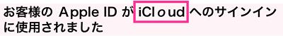お客様のApple IDがiCloudへのサインインに使用されました