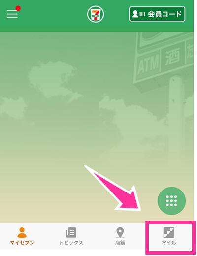 セブンイレブンアプリのマイル