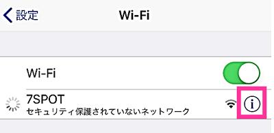 wifiネットワーク詳細設定