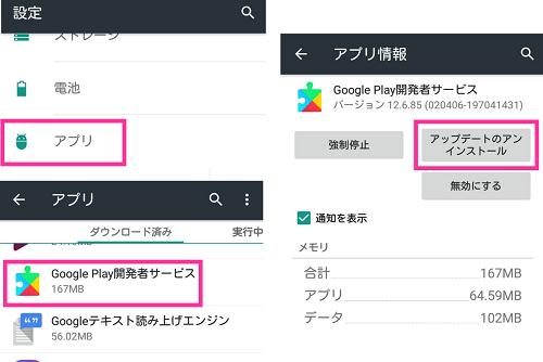 Google Play開発者サービスのアップデートのアンインストール