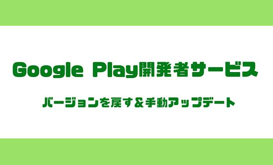 サービス googleplay 開発 者