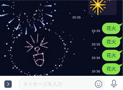 LINE花火