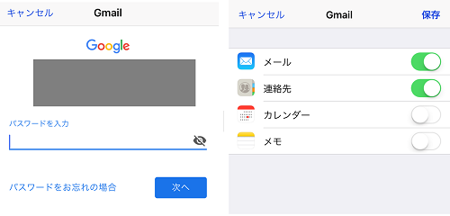 Gmailパスワード入力