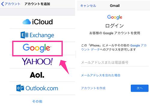 Gmail追加