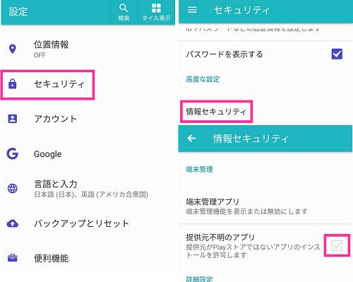 提供元不明のアプリの設定