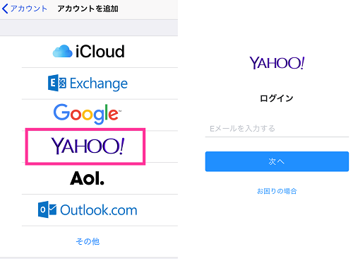 Yahooメールログイン