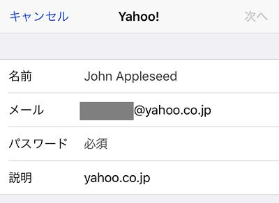 Yahooメールパスワード入力