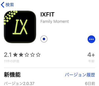IXFITアプリ