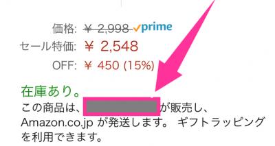 Amazon商品の販売元