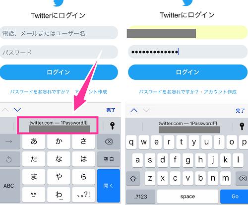 Twitter自動入力