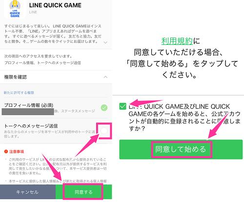 LINEクイックゲーム利用規約