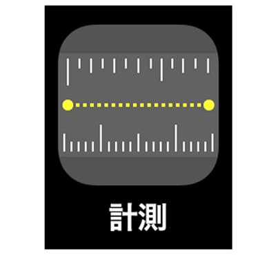 「測定アプリ iPhone 」の画像検索結果