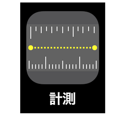 iOS12 計測