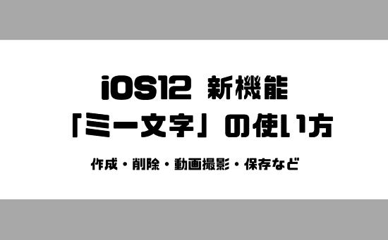 Iphone ミー文字 の使い方 作成 削除 動画撮影 保存など