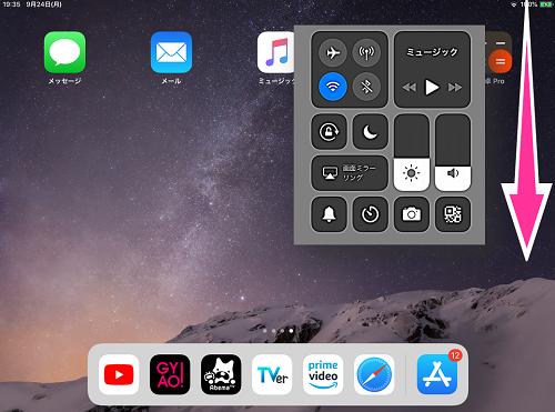 iOS12 iPadのコントロールセンター