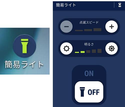 簡易ライトアプリ
